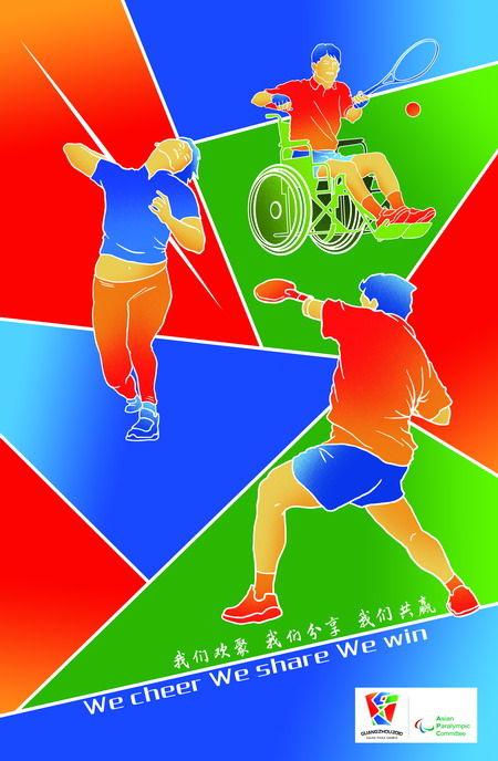 [组图]广州2010年亚洲残疾人运动会宣传海报