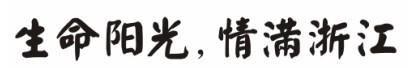 2011残运会主题口号:生命阳光 情满浙江
