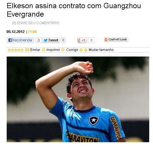 巴西媒体称埃尔克森和恒大签约三年