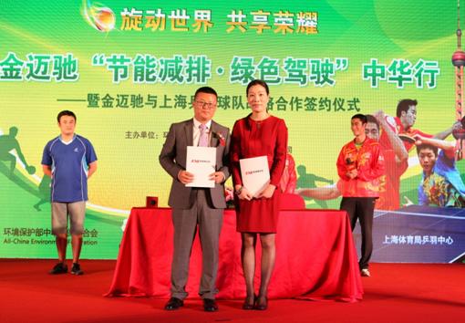 金迈驰启动上海乒乓球队冠名体育v体育视频空手道型教学战略图片