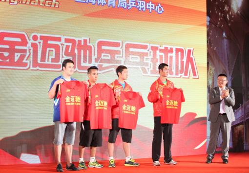 金迈驰冠名上海乒乓球队启动战略v战略体育2018年铁人三项赛事安排表图片